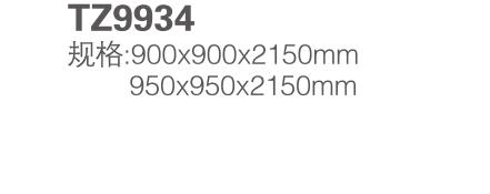 托伦斯卫浴ys-13_08.jpg